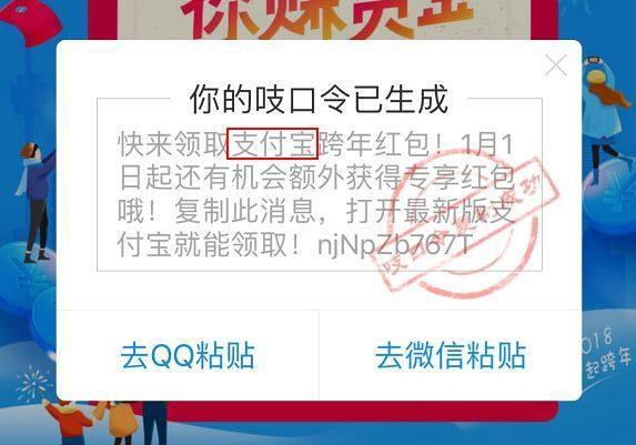 红淘客做单步骤不正确:支付宝红包项目核心推广方法大复盘 电商 第11张