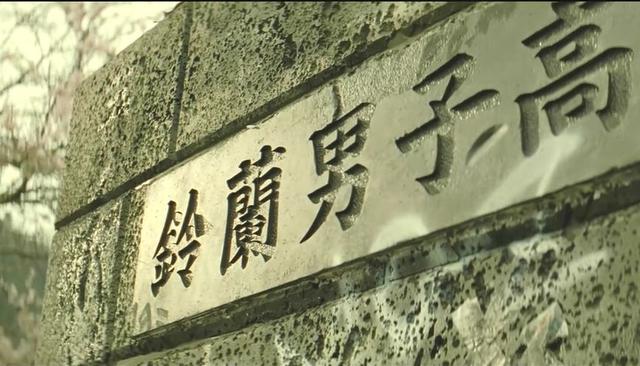 「热血高校3普通话版」热血高校3全集