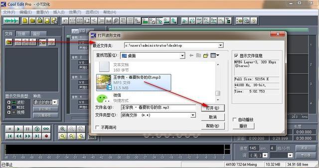 音乐伴奏制作软件、强大的声音编辑工具