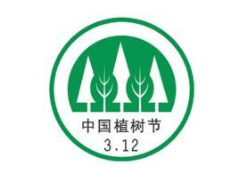 中国植树节|成就世界上规模最大的义务植树