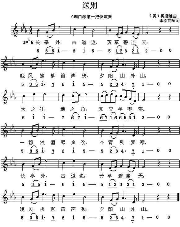 送别歌谱 钢琴1234567指法图