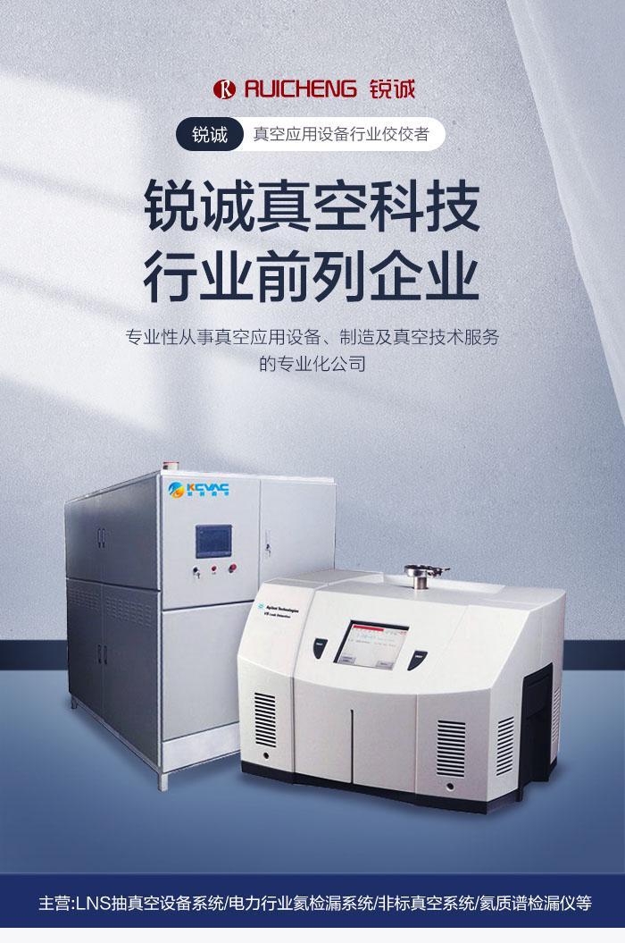 锐诚氦质谱检漏仪供应商 锐诚氦质谱检漏仪价格