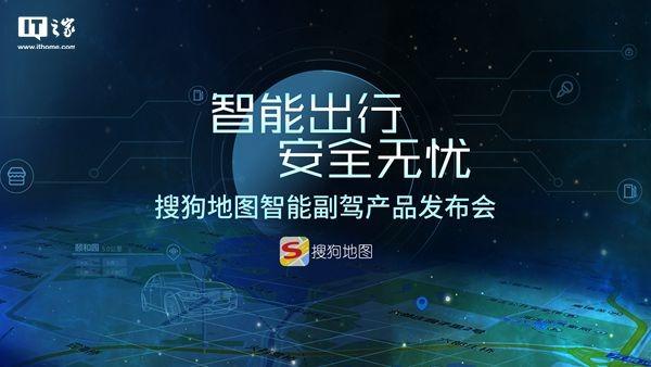 「凯立德2020最新版」搜狗地图查询