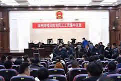 标题:媒体聚焦丨《江苏法治报》头版头条:徐州鼓楼法院激活执行动力引擎