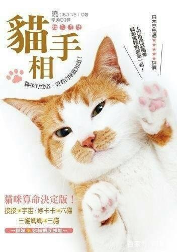「猫咪手相图」猫手