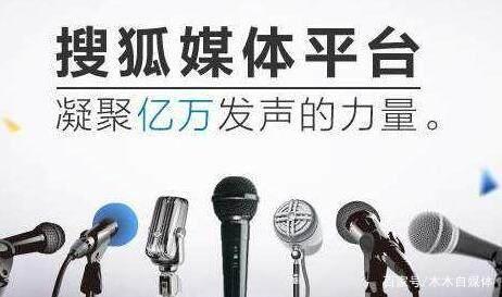 「搜狐号注册」搜狐自媒体平台
