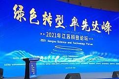 """标题:高水平科技助推率先""""碳达峰"""",江苏科技论坛""""绿意浓"""""""