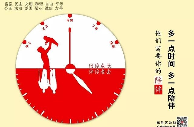 東勝區公益廣告創意征集活動獲獎作品(平面類)出爐!一起來看看?