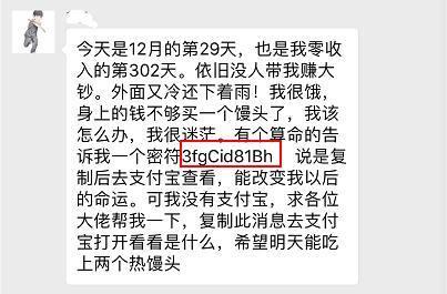 红淘客做单步骤不正确:支付宝红包项目核心推广方法大复盘 电商 第17张