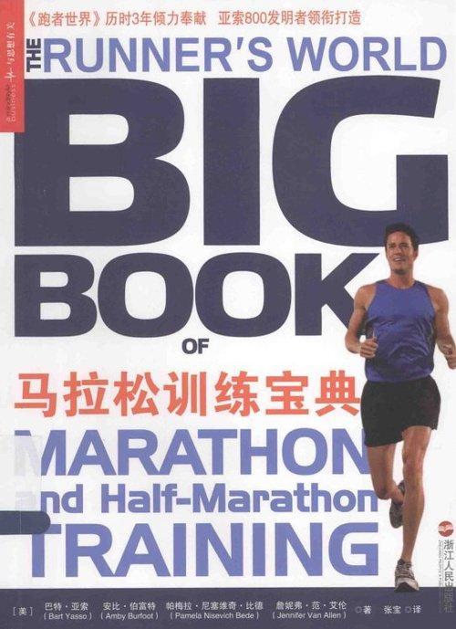 「半马跑进120的训练计划」马拉松训练计划