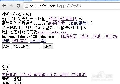 「邮箱注册」搜狐邮件