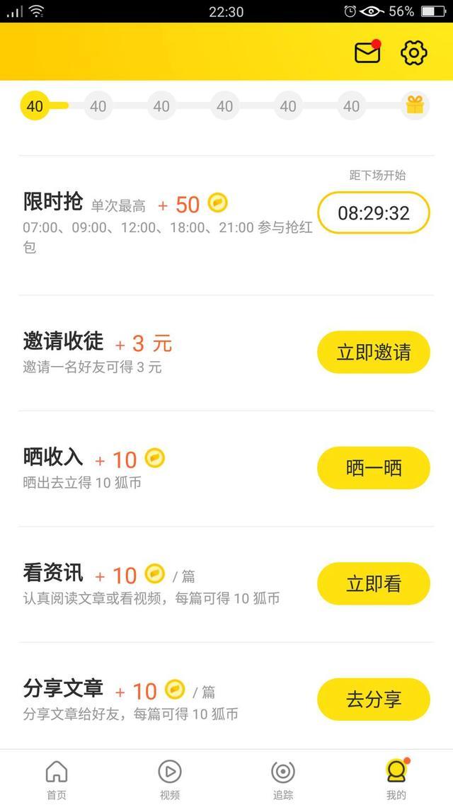 「搜狐手机版浏览器官网」搜狐新闻