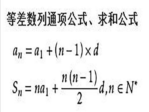 「高中数学数列教案」等差数列教案