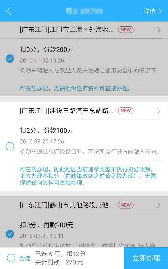 「广东省车辆违章金盾网」广东违章查询