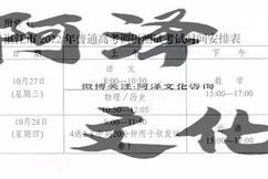 标题:湛江市调研惠州二调惠州一模数学语文物理英语化学全科答案提前发