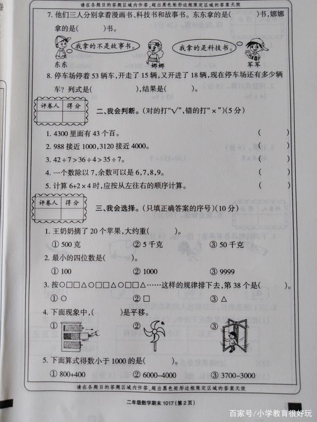 5年级数学 人教版七年级下册数学电子书下载