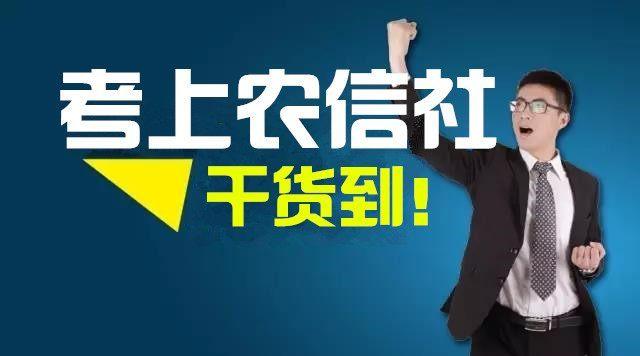 「广东省农村信用社2021招聘」广东农村信用社招聘
