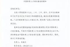 标题:关于授权盐城金戈体育发展有限公司中国体育人才培训基地的通知
