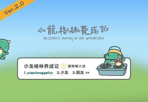 「sogou搜狗输入法下载」搜狗打字法下载
