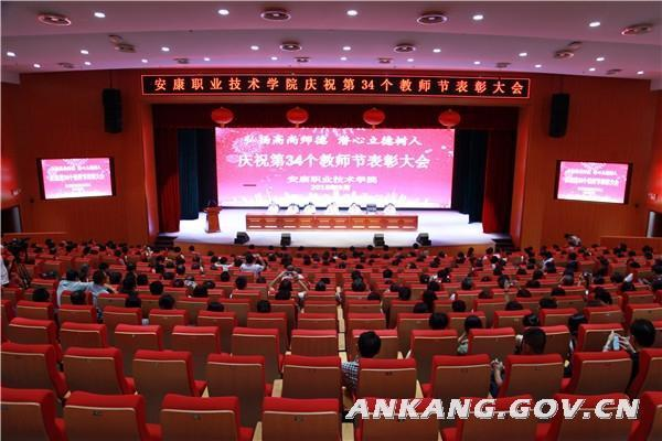 「陕西省最好的大专院校」安康技术学院