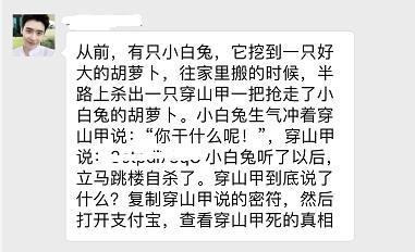 红淘客做单步骤不正确:支付宝红包项目核心推广方法大复盘 电商 第14张