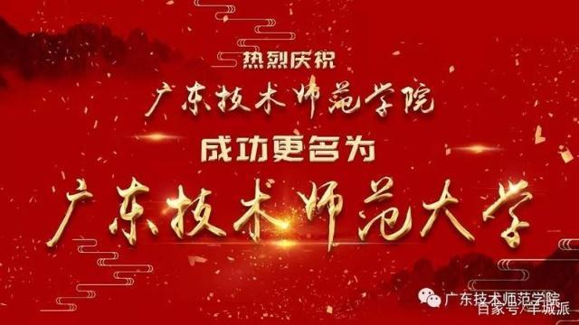 「广东技术师范学院专插本」广东师范技术学院