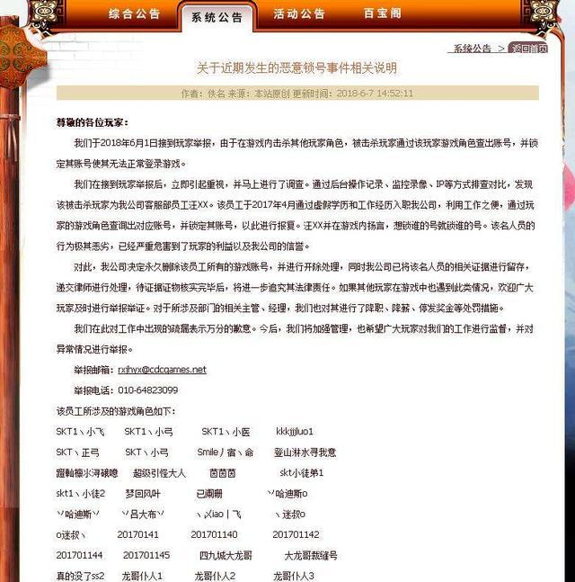 「热血江湖电脑手机互通版」热血江湖2官网