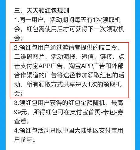 红淘客做单步骤不正确:支付宝红包项目核心推广方法大复盘 电商 第10张