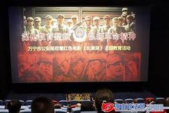 标题:万宁市公安局组织党员观看《长津湖》