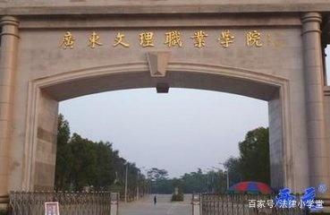 「广州心理学专业大学排名」广东文理职业技术学院